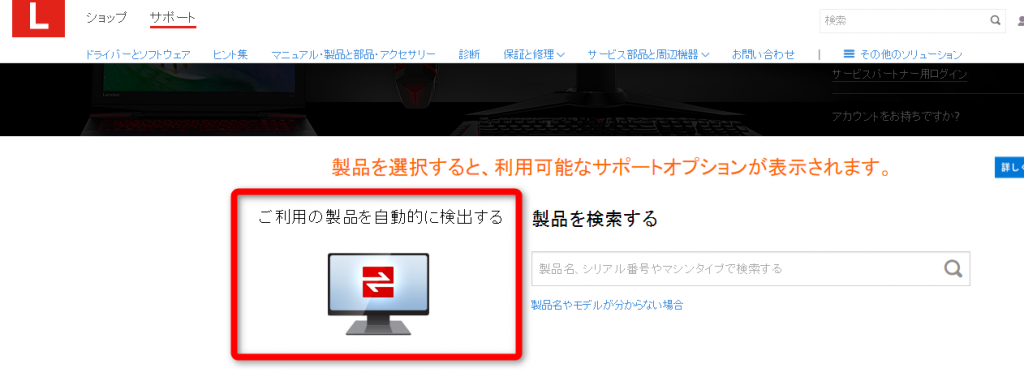 ThinkPad・ドライバー・WEB3