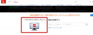 ThinkPad・ドライバー・WEB5
