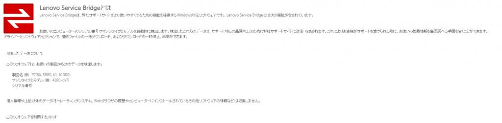 ThinkPad・ドライバー・自動検出2