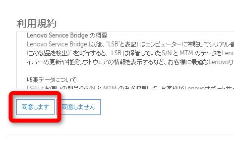 ThinkPad・ドライバー・自動検出3