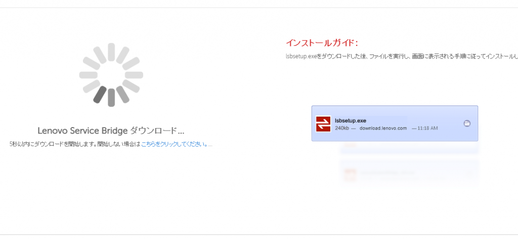 ThinkPad・ドライバー・自動検出4