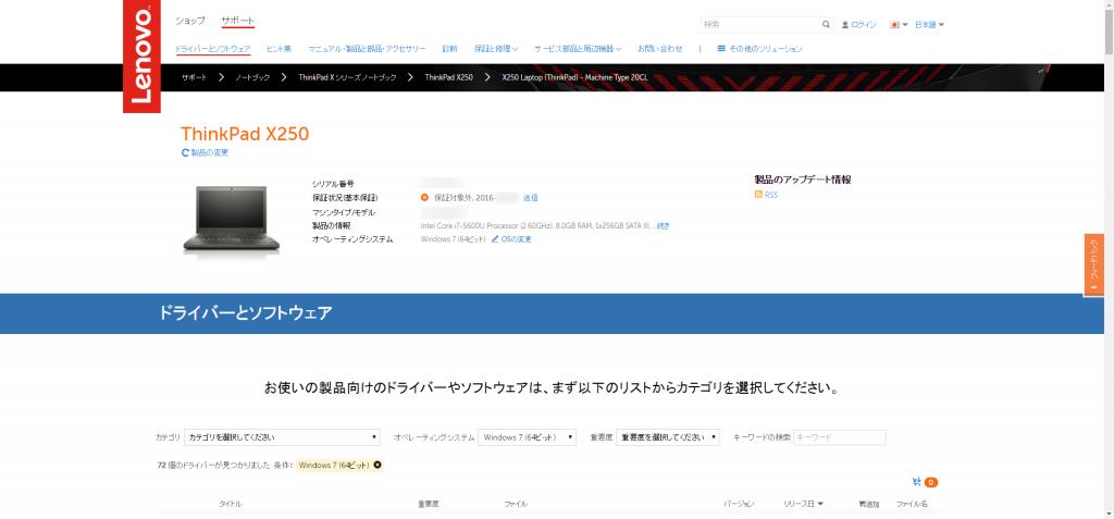 ThinkPad・ドライバー・自動検出9