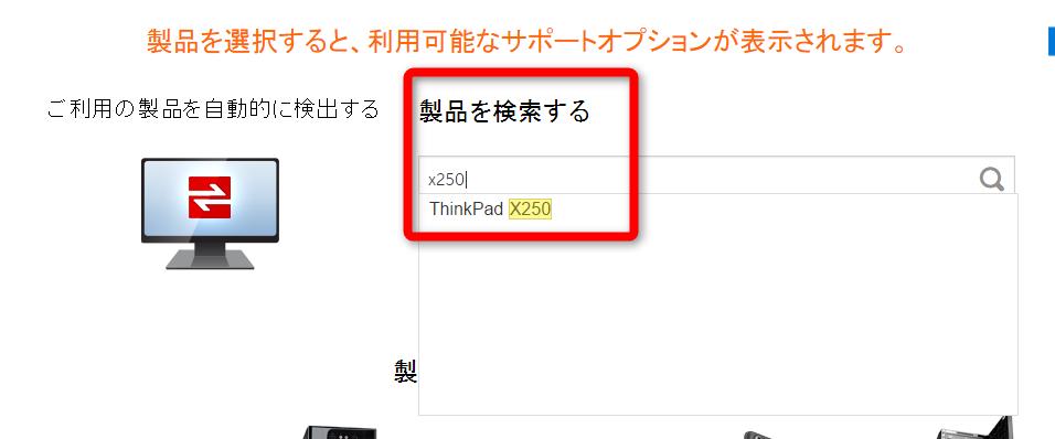 ThinkPad・ドライバー・製品検索1