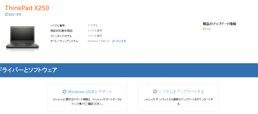 ThinkPad・ドライバー・製品検索3