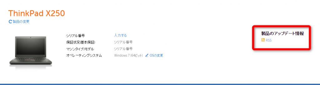 ThinkPad・ドライバー・製品検索4