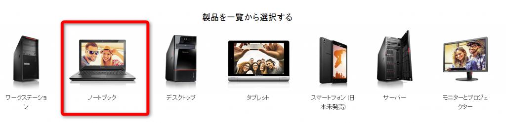 ThinkPad・ドライバー・製品一覧1