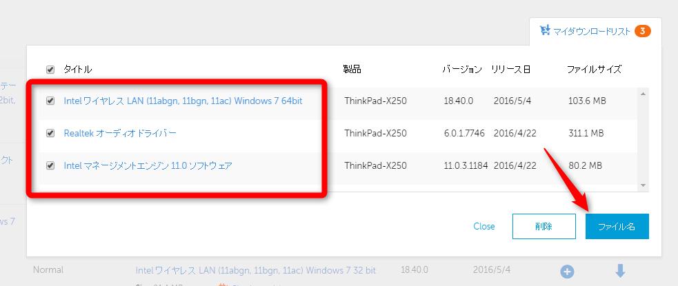 ThinkPad・ドライバー・ダウンロード操作2