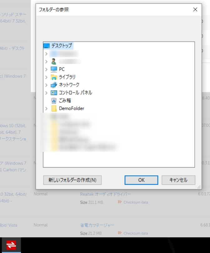 ThinkPad・ドライバー・ダウンロード操作3