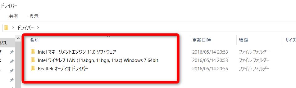 ThinkPad・ドライバー・ダウンロード操作6