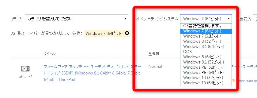 ThinkPad・ドライバー・リスト表示替え2