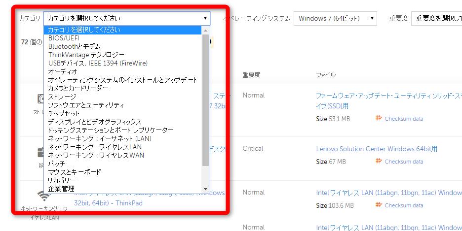 ThinkPad・ドライバー・リスト表示替え1