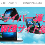 ThinkPadのドライバー導入(レノボのWEBサイト編)