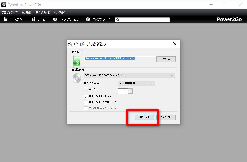 ThinkPad ドライブ消去ユーティリティ4