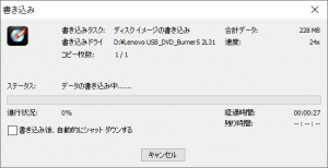 ThinkPad ドライブ消去ユーティリティ5