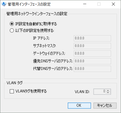 Manageability Commander tool2