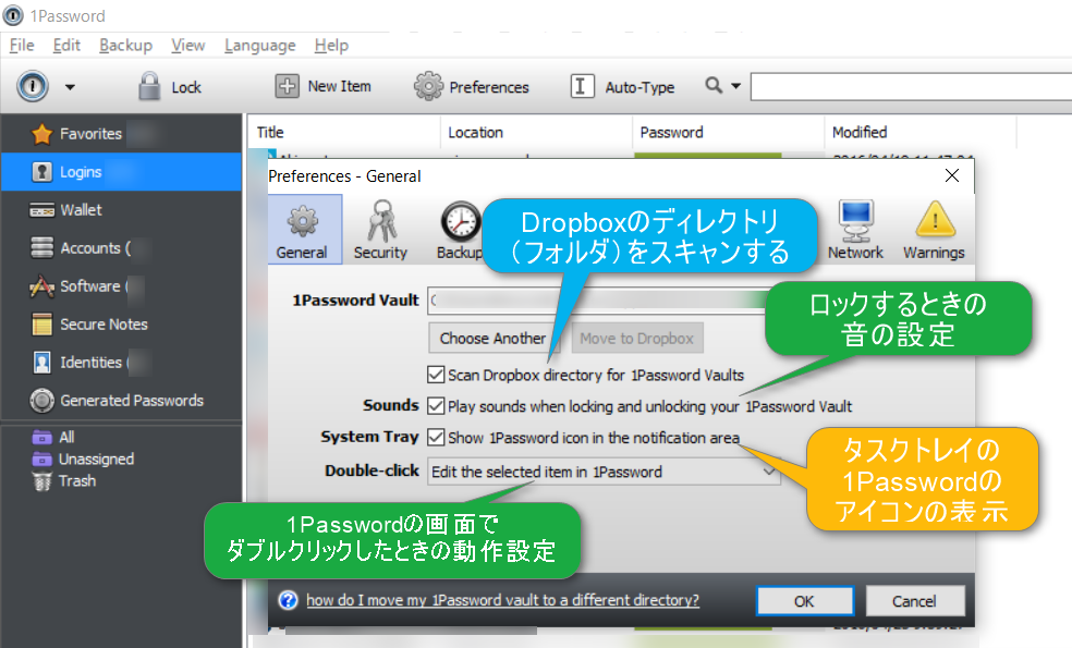 1Password-preference2