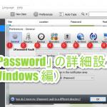 1Password (5)詳細設定(Preferences)について(Windows編)