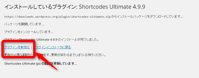 Shortcodes Ultimate4