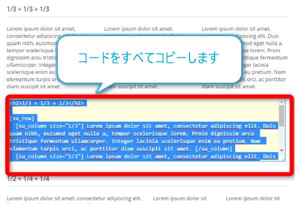 ShortcodesUltimate-コード挿入4