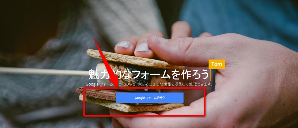 Googleフォーム作成2
