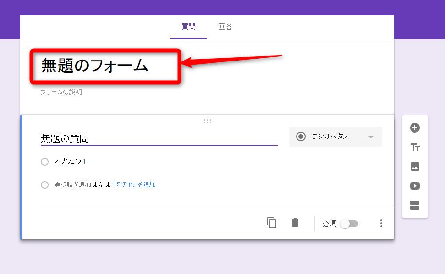 Googleフォーム作成4