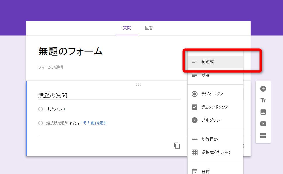 Googleフォーム作成5