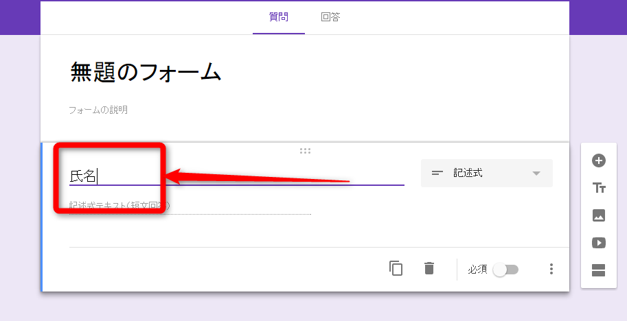 Googleフォーム作成6