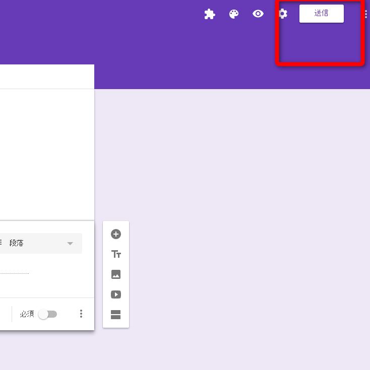 Googleフォーム作成9