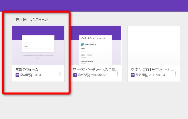 Googleフォーム作成10