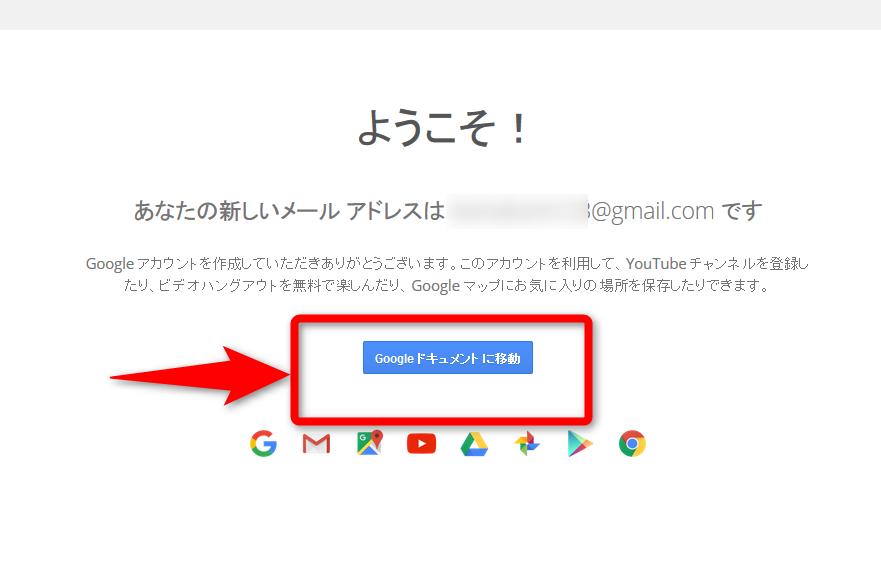 Googleフォーム作成1