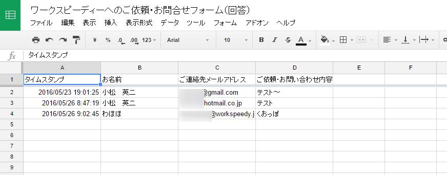 フォーム入力データ管理3
