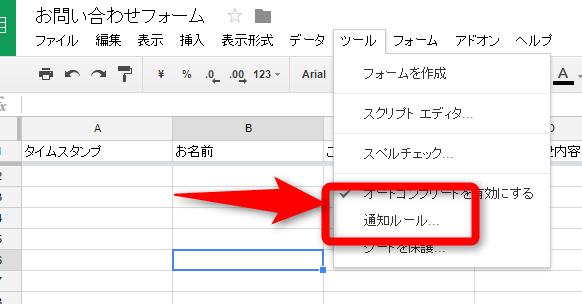Googleフォーム・通知設定1