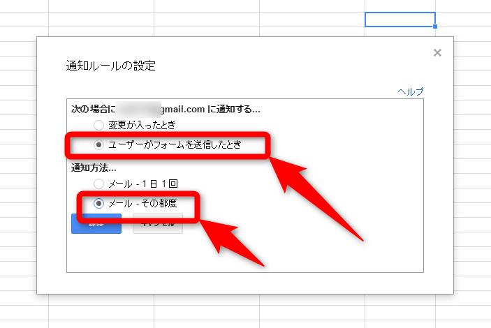 Googleフォーム・通知設定2