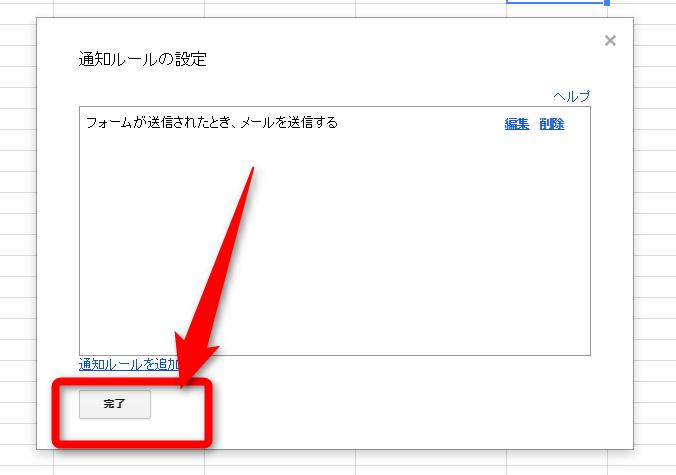 Googleフォーム・通知設定3
