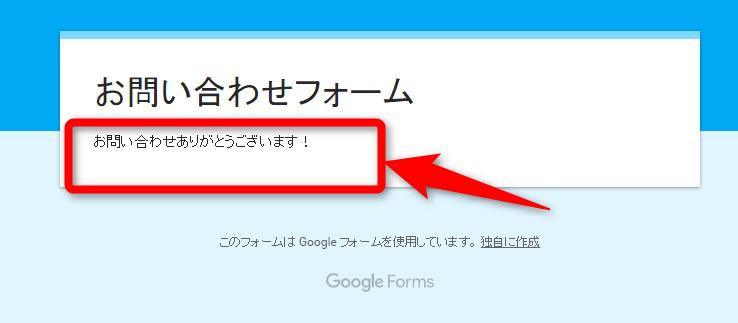 Googleフォーム・検証2
