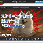 Mac でスクリーンショットを素早く編集するツール『Monosnap』(無料)