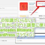 ブログやサイトの見た目やレイアウトの調整に便利な 『Shortcodes Ultimate』