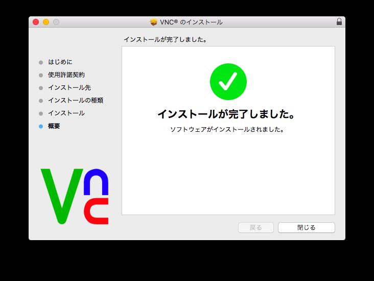 VNC-Mac5