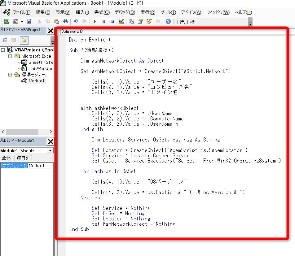 ExcelVBA-PC情報取得04