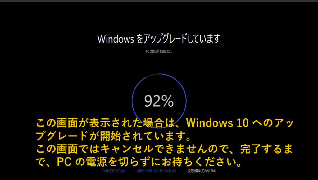 Windows10-アップグレードーキャンセル動画00