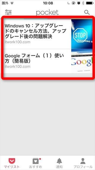 Pocket利用法(iPhone)21