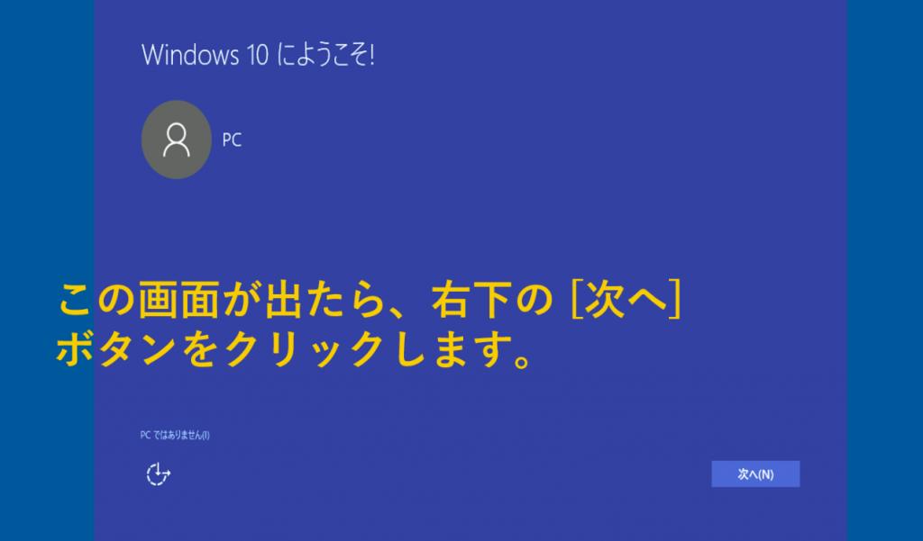 Windows10-アップグレードーキャンセル動画01