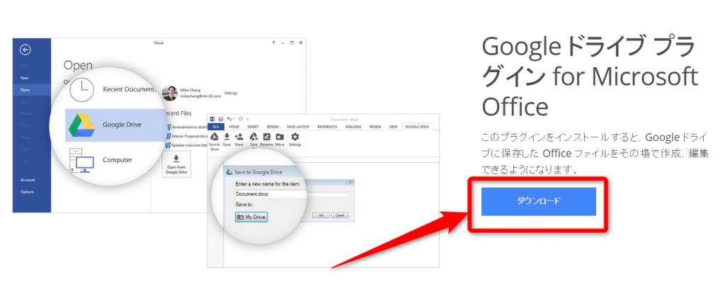 Googleドライブプラグイン