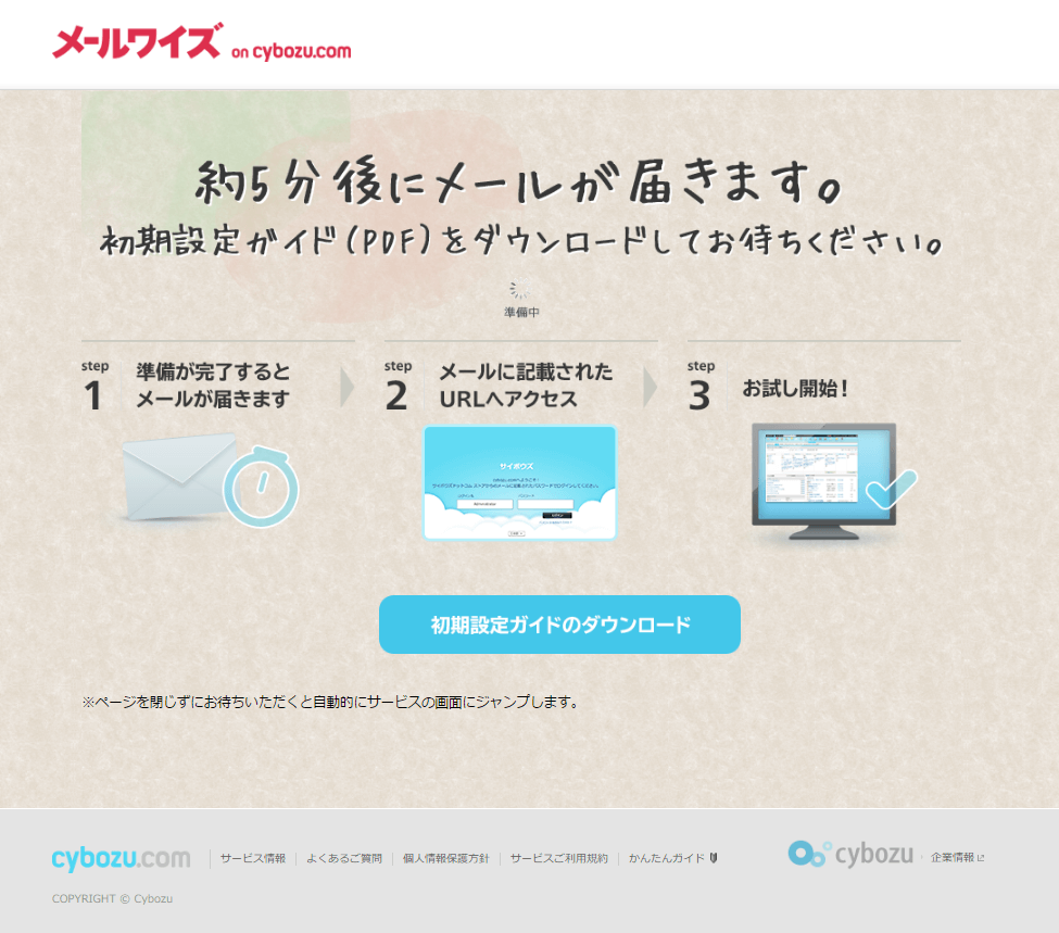 mailwise7