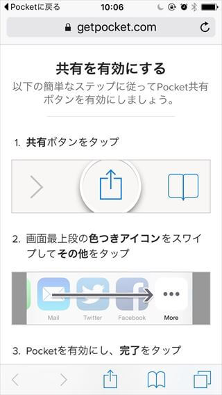 Pocket利用法(iPhone)08