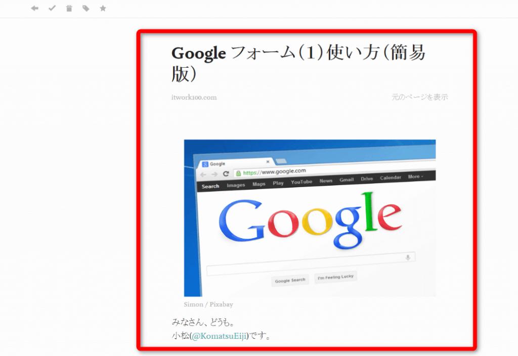 Pocket利用法(Windows)22