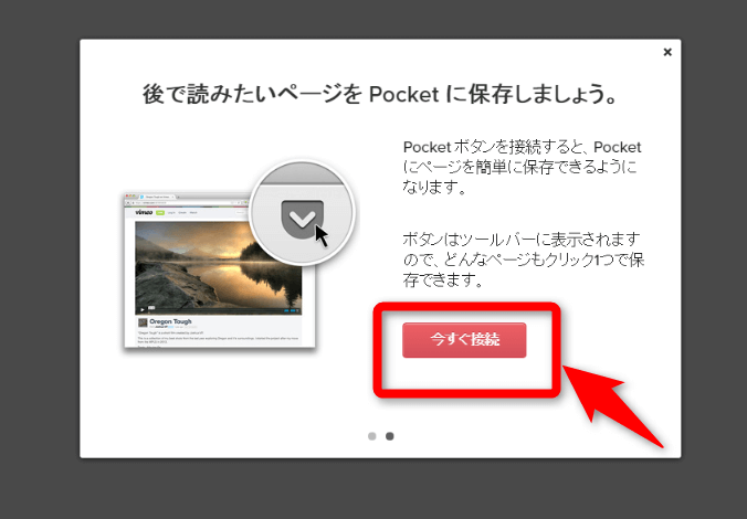 Pocket利用法(Windows)12