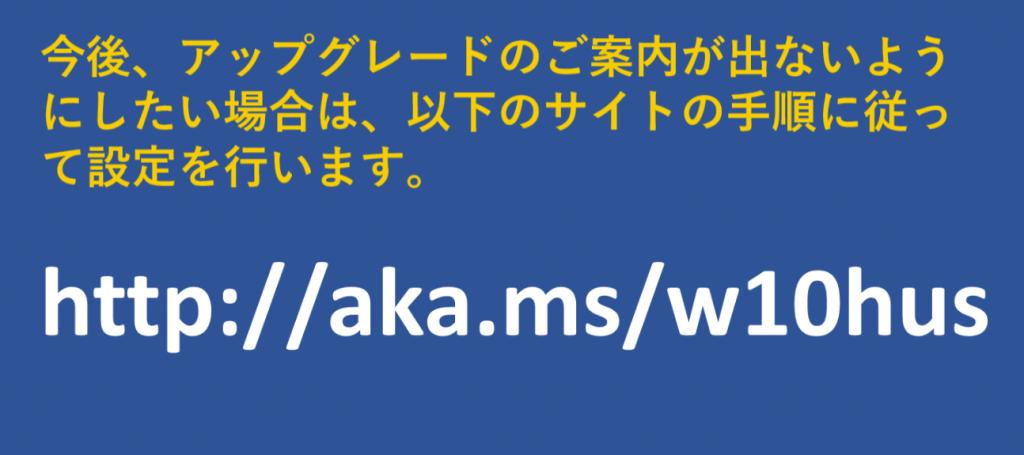 Windows10-アップグレードーキャンセル動画06