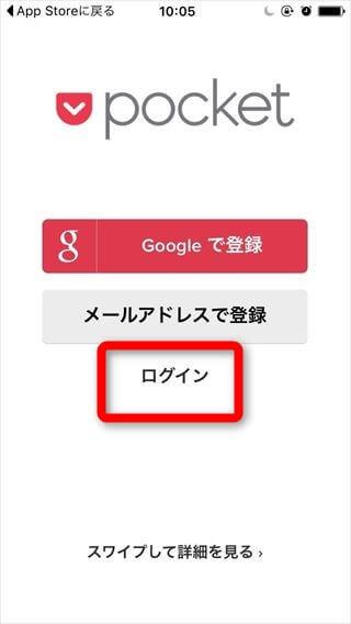 Pocket利用法(iPhone)02