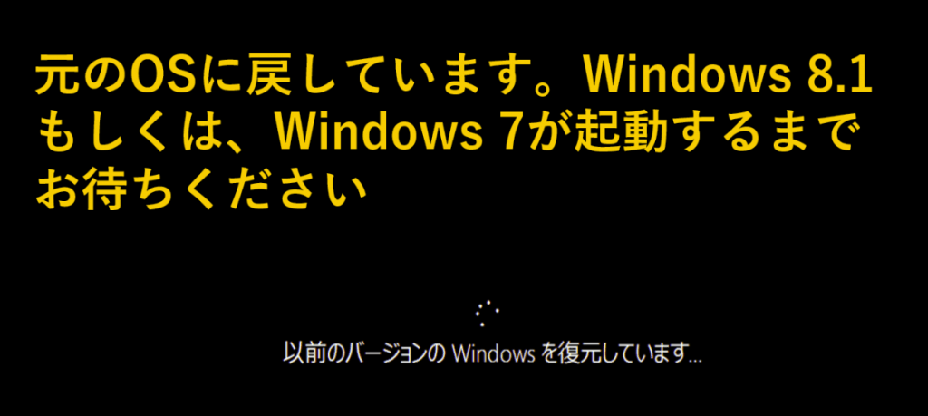 Windows10-アップグレードーキャンセル動画05